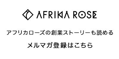 アフリカローズの創業ストーリーも読める! メルマガ登録はこちら