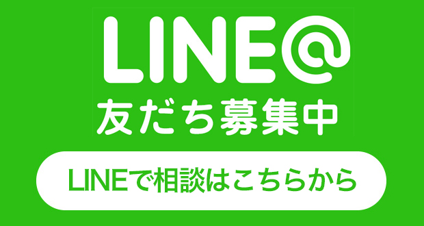 LINEで相談はこちらから