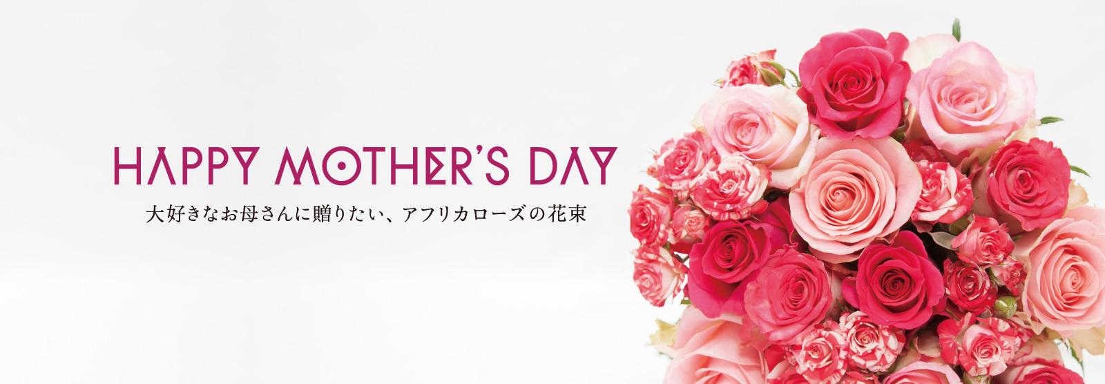 大好きなお母さんに贈りたい、アフリカローズの花束
