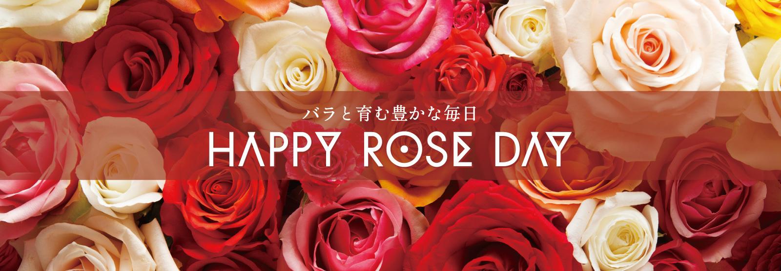 バラと育む豊かな毎日 HAPPY ROSE DAY