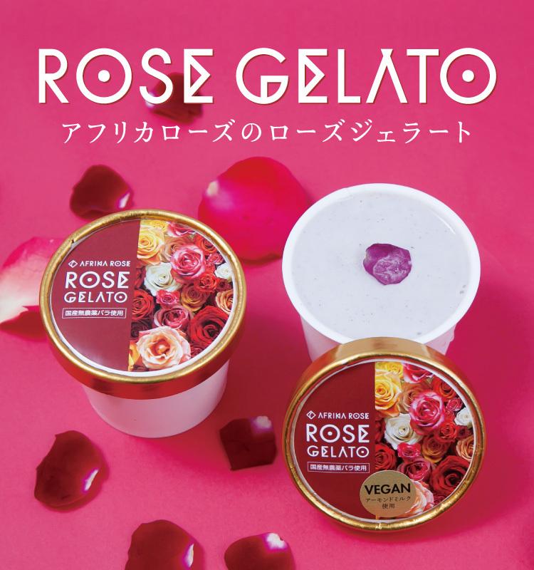 食べるバラ ROSE GELATO