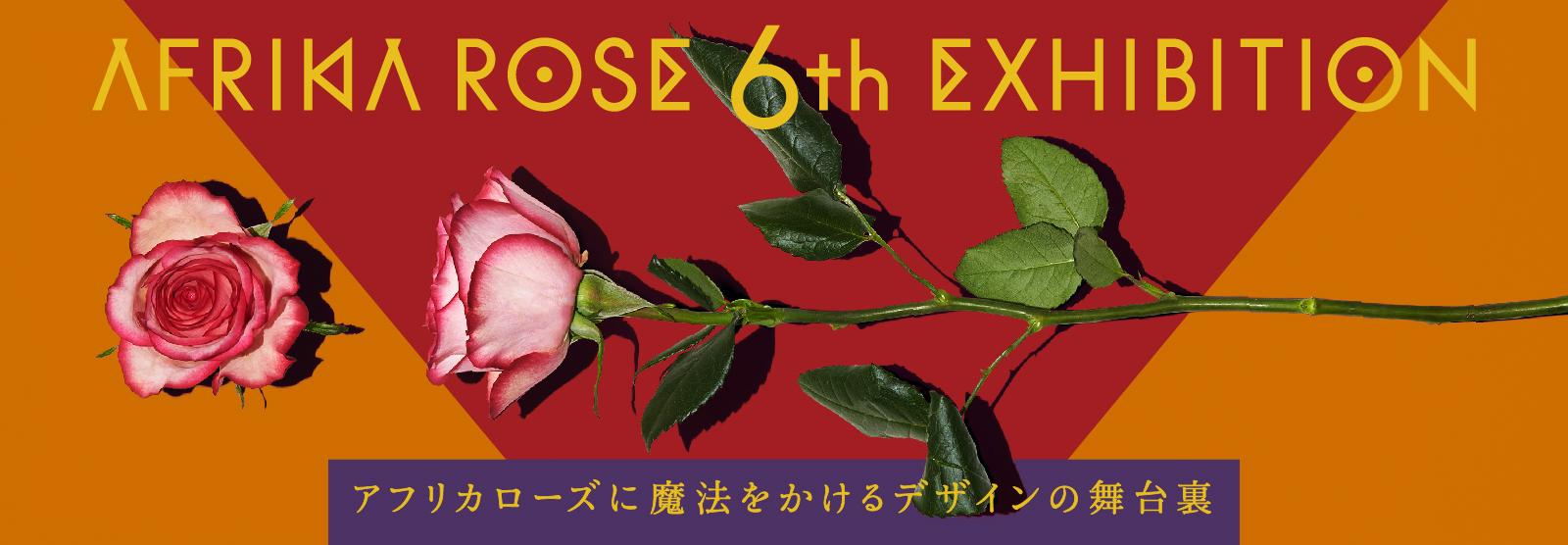 6周年記念『AFRIKA ROSEデザイン展』